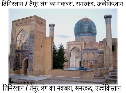 taimur-lang-mosque-uzbekistan