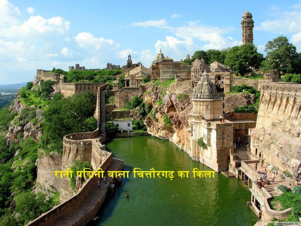 Rani Padmini Fort Chittaurgarh
