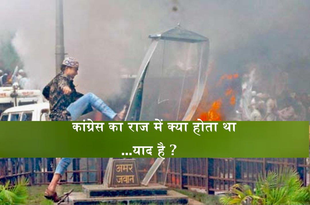 कांग्रेस को वोट देने की सोचने वालो…कांग्रेस राज में क्या होता था एक बार याद ताज़ा कर लो… मुम्बई आज़ाद मैदान वाला देशद्रोही आतंक याद है ?