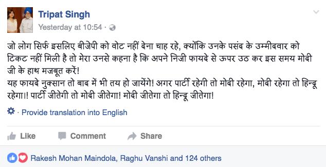 tript-singh facebook post