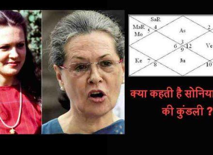 Sonia Gandhi Astro