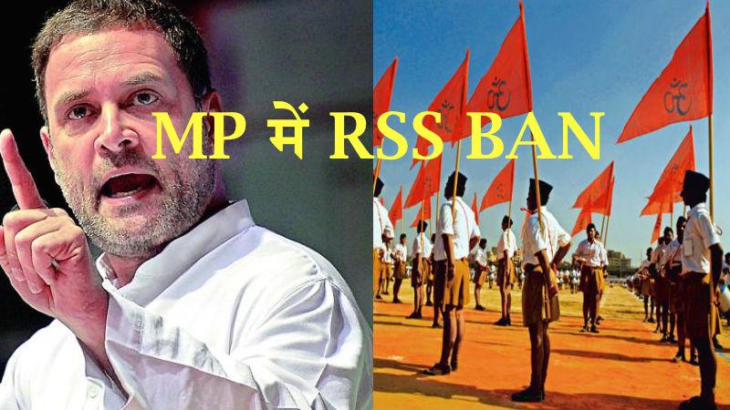 Breaking : मध्यप्रदेश में कांग्रेस सत्ता में आते ही RSS और हिन्दुवादी संगठनों पे बैन लगाएगी !