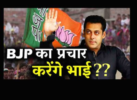 Salman khan to Support BJP
