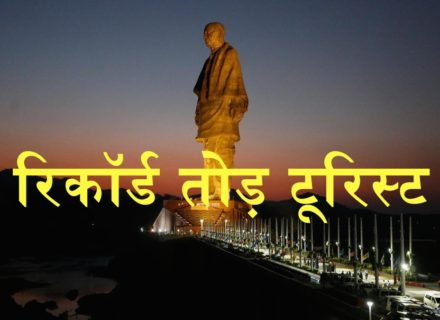 Statue of Unity Tourists Record