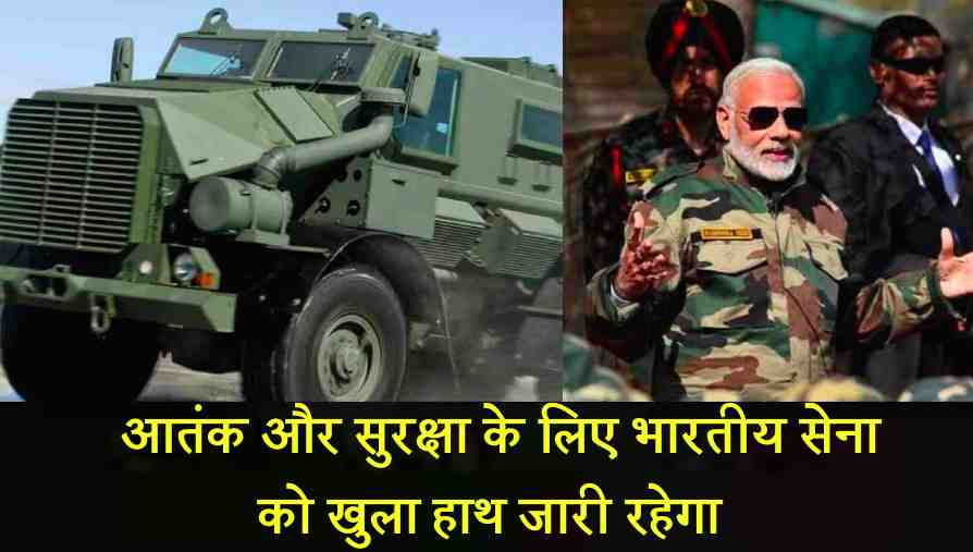 BJP for free hand to Army