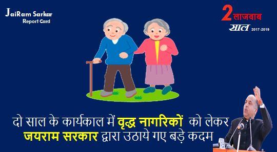 जयराम सरकार के दो साल पुरे हो रहे हैं इन दो सालों में वृद्ध नागरिकों को लेकर सरकार द्वारा उठाये गए बड़े कदमों की एक झलक।