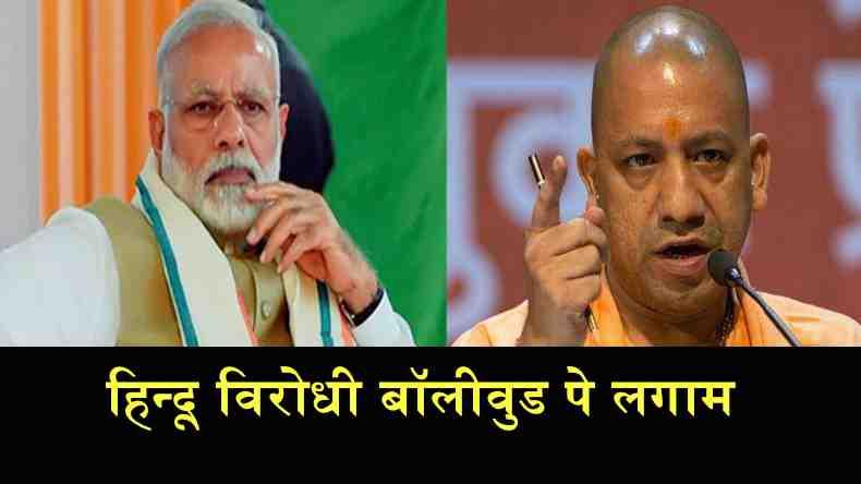 Anti Hindu Bollywood in control